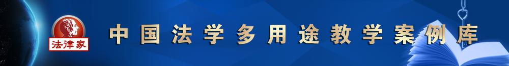 中国法学多用途教学案例库